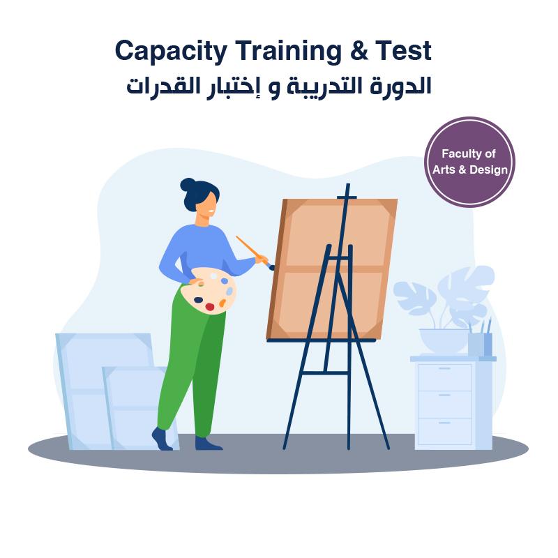 Capacity Training <strong>& Test</strong><br /> الدورة التدريبة و إختبار القدرات