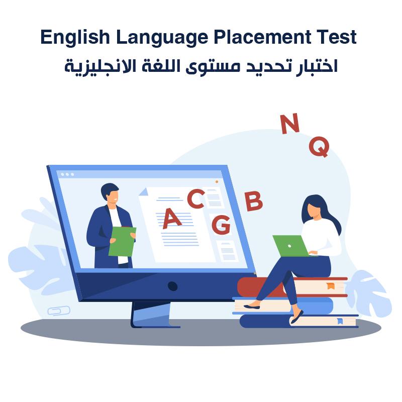 English Language <strong>Placement Test</strong><br /> اختبار قبول اللغة الإنجليزية