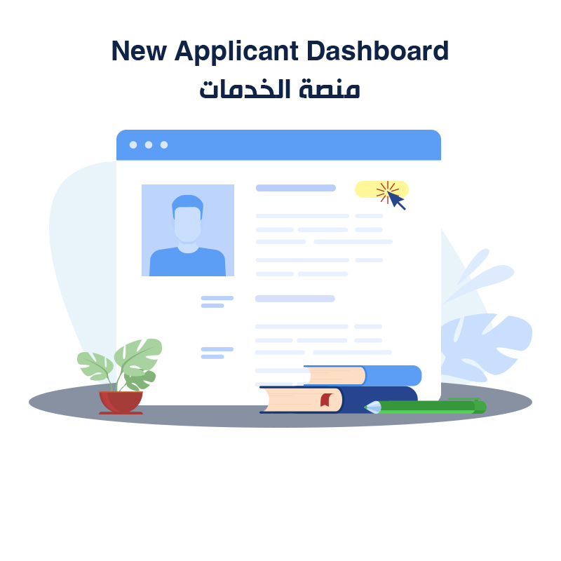 New Applicant <strong>Dashboard</strong><br /> منصة الخدمات