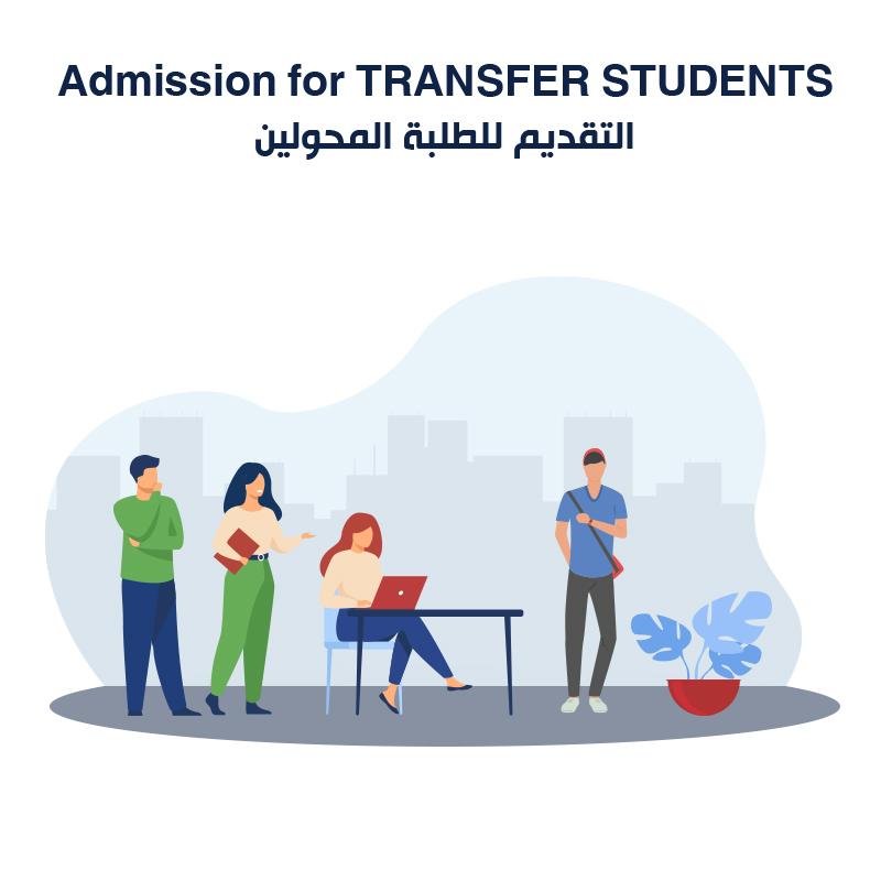 Admission for <strong>Transfer Students</strong><br /> التقديم للطلبة المحولين