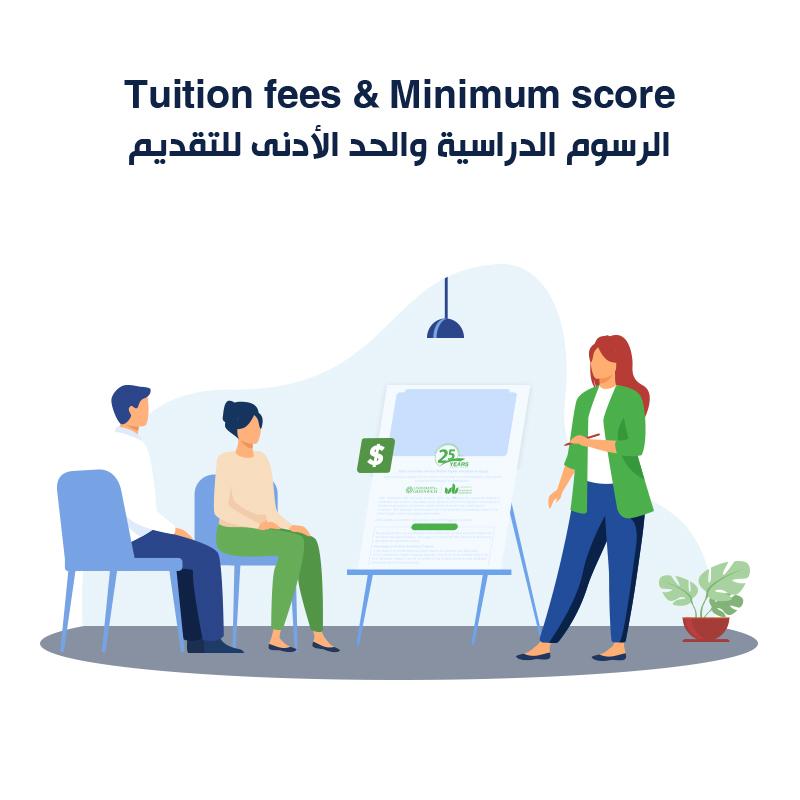 Tuition <strong>fees</strong> & Minimum <strong>score</strong><br /> الرسوم الدراسية والحد الأدنى للتقديم