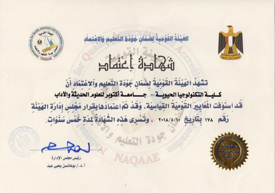 MSA University - Faculty of Biotechnology National Accreditation Certificate