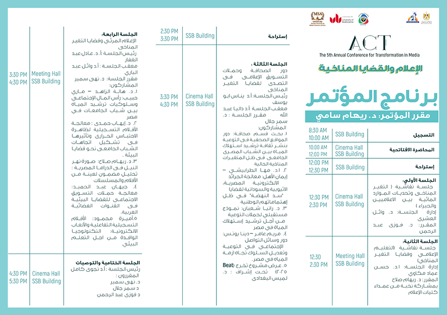 MSA University - The 5th Annual media Conference Program
