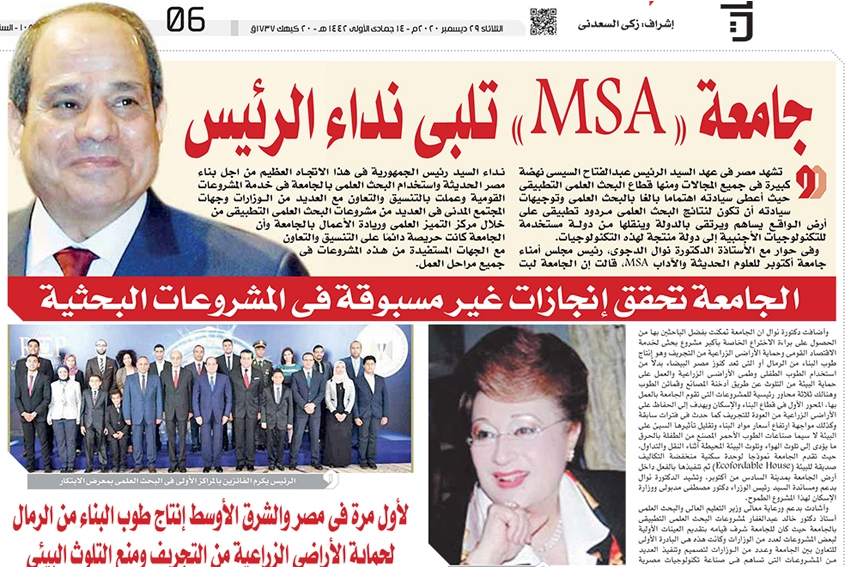 MSA University responds to the Egyptian President's call