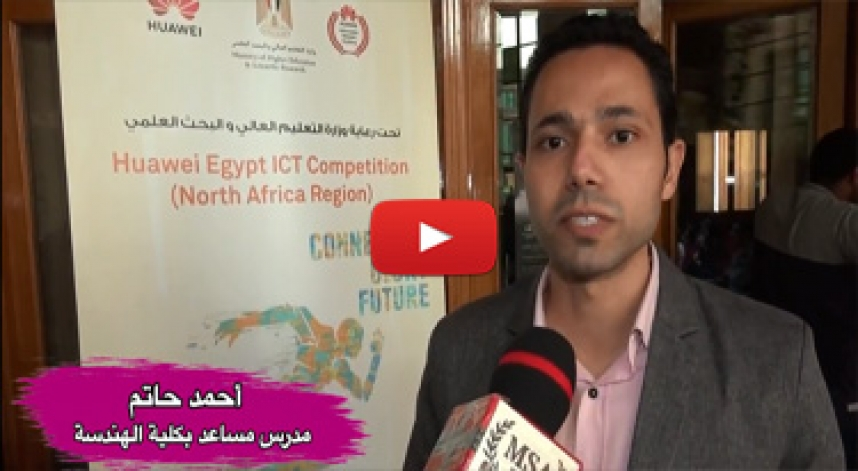 Huawei Egypt ICT Competition