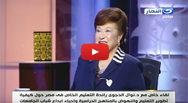 Dr. Nawal El-Degwi on Al-Nahar TV - Part 1