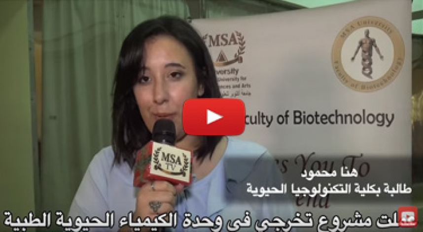 Faculty of Biotechnology Graduation Projects 2017